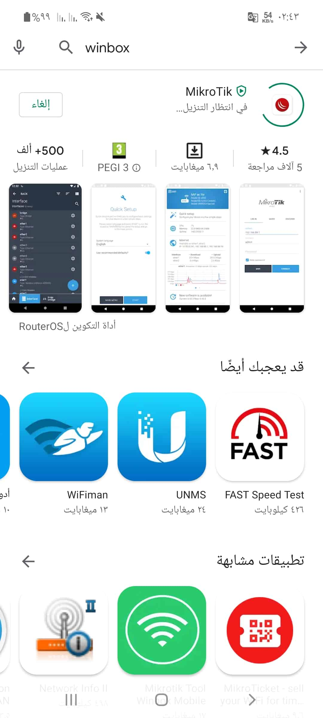 MikroTik mobile app