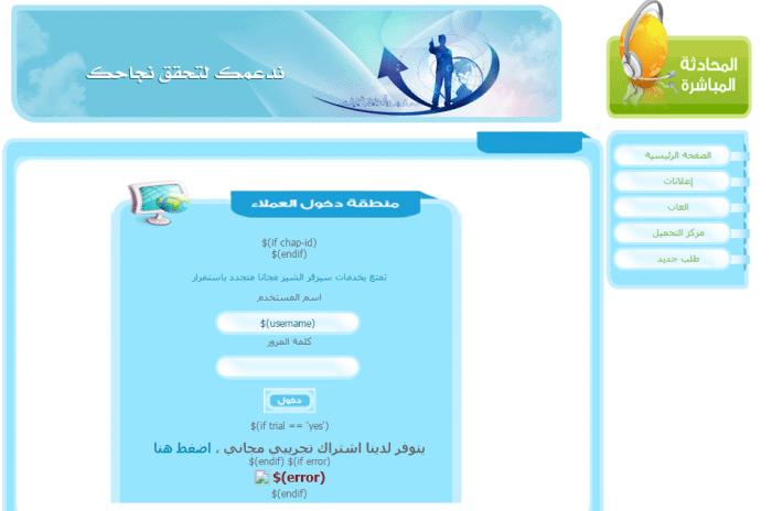 Photo of صفحة دخول رسمية