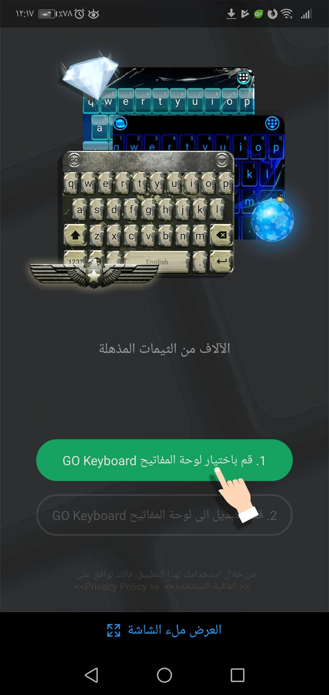 واجهة برنامج كيبورد عربي و انكليزي Arabic GO Keyboard