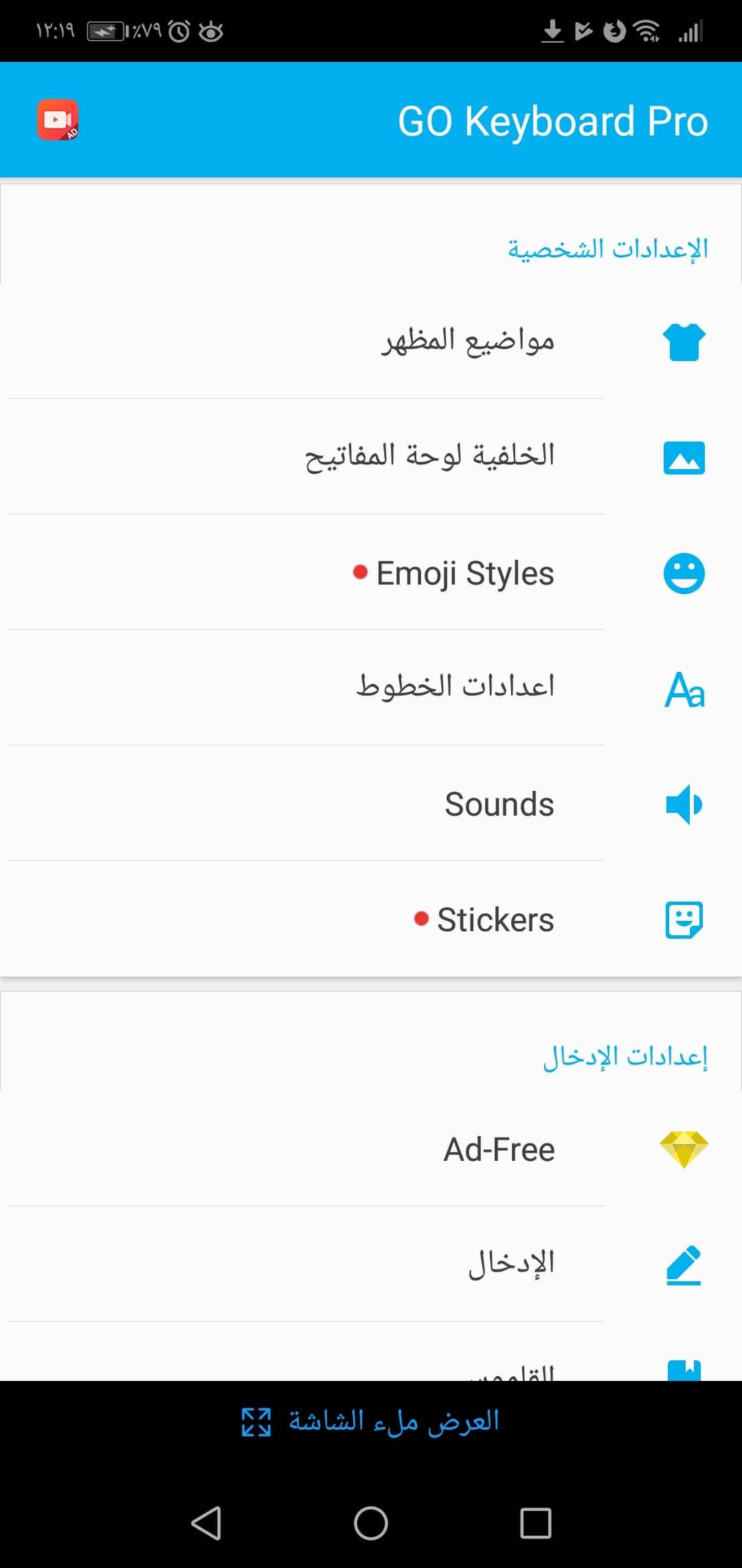 ضبط اعدادات تطبيق Arabic GO Keyboard