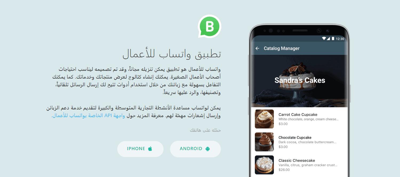 تحميل واتس اب اعمال اخر اصدار WhatsApp Business