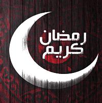 Photo of صفحة هوت سبوت لشهر رمضان Page Ramdan Kareem