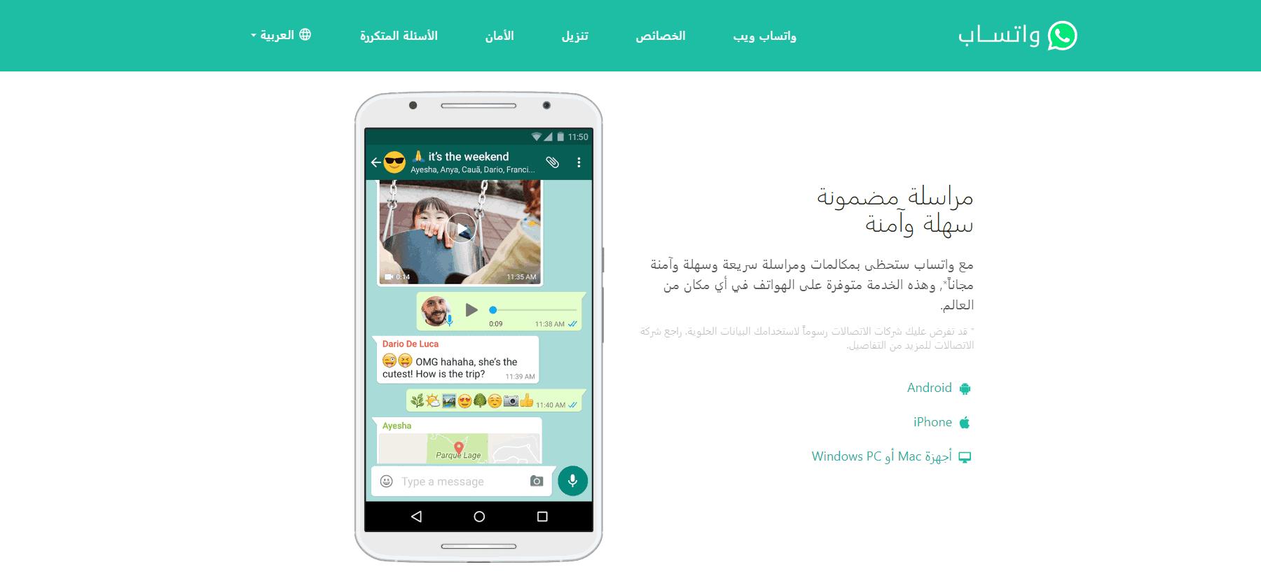 تنزيل واتساب مجاني أحدث إصدار WhatsApp Messenger Free