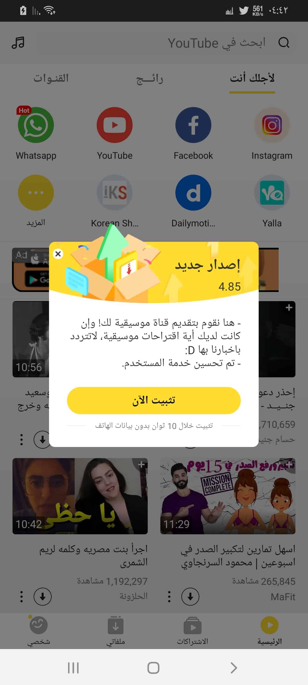 طريقة تنزيل برنامج Snaptube مجاناً