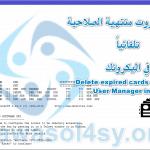 حذف الكروت المنتهية في يوزر مانجر User Manager Mikrotik