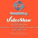 تحميل تطبيق صانع الفيديو Video show للاندرويد اخر تحديث
