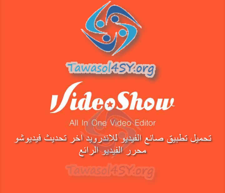 صانع الفيديو للاندرويد Video show APK
