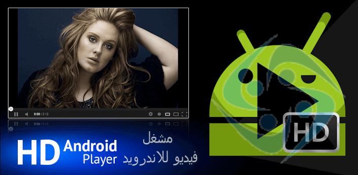 تحميل برنامج HD Video Player