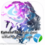تحميل تطبيق Ephoto 360 و مميزاته