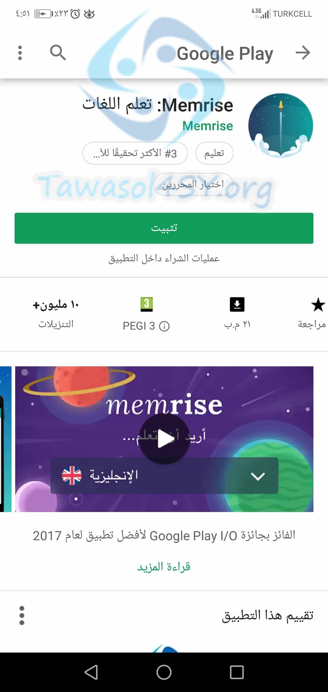 تحميل برنامج Beamrise لتعلم اللغات الأجنبية بسهولة