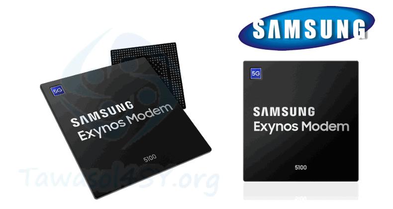 أول مودم 5G مخصص للهواتف الذكية في العالم من العملاق سامسونج Exynos 5100
