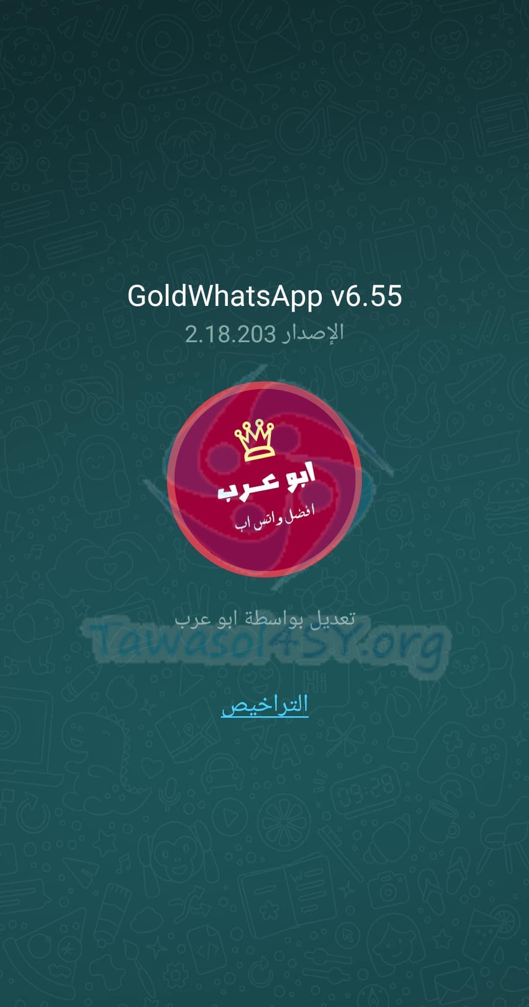 تحميل whatsapp gold
