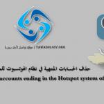 حذف الحسابات المنتهية في نظام الهوتسبوت للمايكروتك Mikrotik Hotspot Delete users automatically