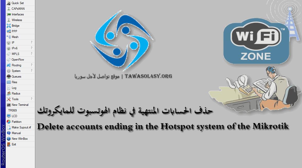 Photo of حذف الحسابات المنتهية في نظام الهوتسبوت للمايكروتك Mikrotik Hotspot Delete users automatically