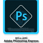 تحميل برنامج Adobe Photoshop Express محرر لتركيب الصور بشكل إحترافي للاندرويد