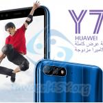 معرض الهواتف: مراجعة هاتف Huawei Y7 Prime 2018 المواصفات و المميزات و العيوب