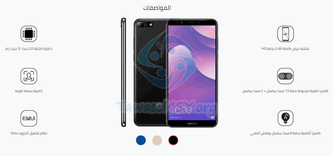 مواصفات موبايل Huawei Y7 Prime 2018