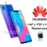مواصفات و مميزات و عيوب هاتف Huawei nova 3 – معرض الهواتف