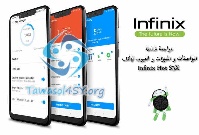 مراجعة هاتف Infinix Hot S3X المواصفات و المميزات و العيوب