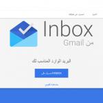 جوجل: إغلاق تطبيق Google Inbox في العام المقبل
