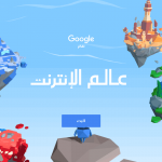 أبطال الإنترنت مبادرة من جوجل لمساعدة الأطفال على استكشاف الإنترنت بأمان