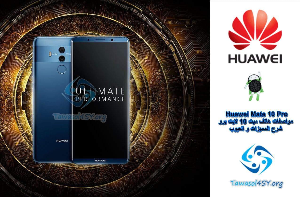 Photo of مواصفات موبايل ميت 10 برو Huawei Mate 10 Pro المميزات و العيوب