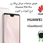 هواوي مواصفات موبايل بي20 برو Huawei P20 Pro شرح المميزات و العيوب