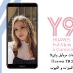 مواصفات موبايل واي9 Huawei Y9 2018 شرح المميزات و العيوب