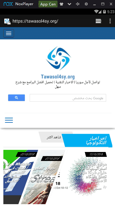 استعراض موقعنا | تواصل لأجل سوريا | من محاكي الاندرويدNox App Player -المحاكي | الهاتف