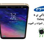 معرض الهواتف: مواصفات جلاكسي اي 6 Galaxy A6 سامسونج