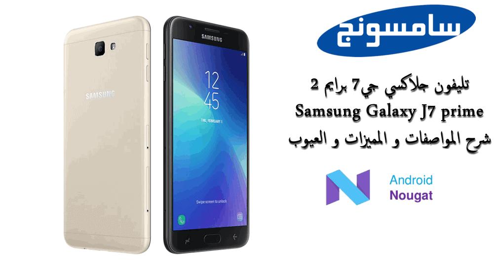 Photo of معرض الهواتف: مواصافات جي7 برايم تو Galaxy J7 prime 2 سامسونج