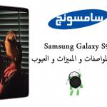 معرض الهواتف: مواصافات جلاكسي اس 9 Galaxy S9 سامسونج