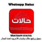 تحميل برنامج حالات واتساب للاندرويد احدث اصدار Whatsapp Status