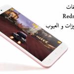 مواصفات Redmi 5A شاومي شرح المميزات و العيوب