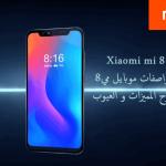 مواصفات موبايل مي8 Xiaomi mi 8 شرح المميزات و العيوب