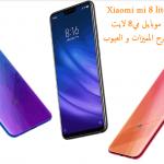 موبايل مي8 لايت Xiaomi mi 8 lite شرح المميزات و العيوب