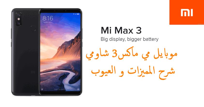 Photo of موبايل مي ماكس3 شاومي Xiaomi mi max 3 شرح المميزات و العيوب