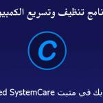 تحميل برنامج Advanced SystemCare مجاناً برنامج تنظيف و تسريع الكمبيوتر