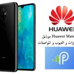 موبايل Huawei Mate 20 شرح المميزات و العيوب و المواصفات