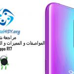معرض الهواتف: مراجعة هاتف اوبو ار17 المميزات و العيوب Oppo R17 المواصفات