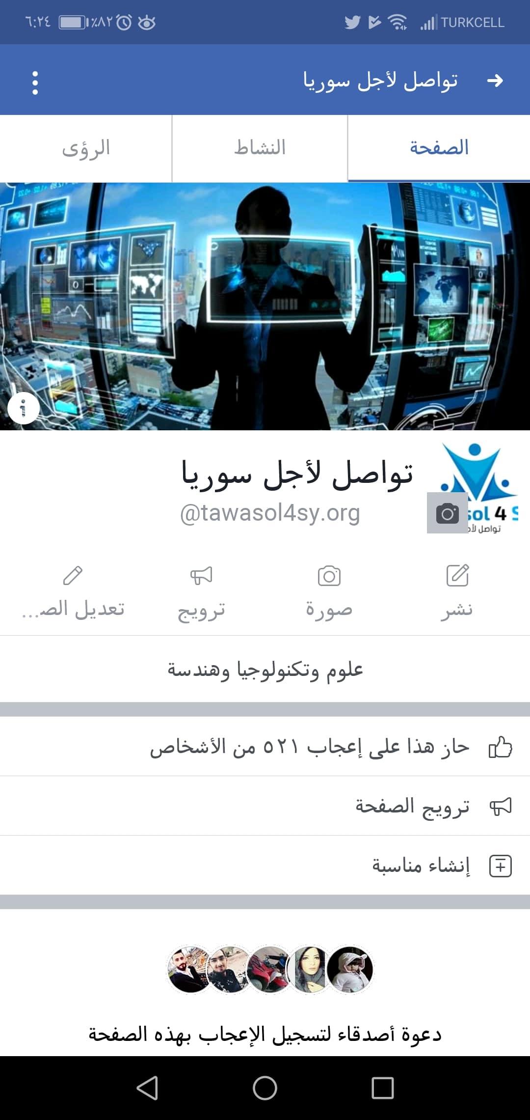 تحميل فيس بوك لايت 2