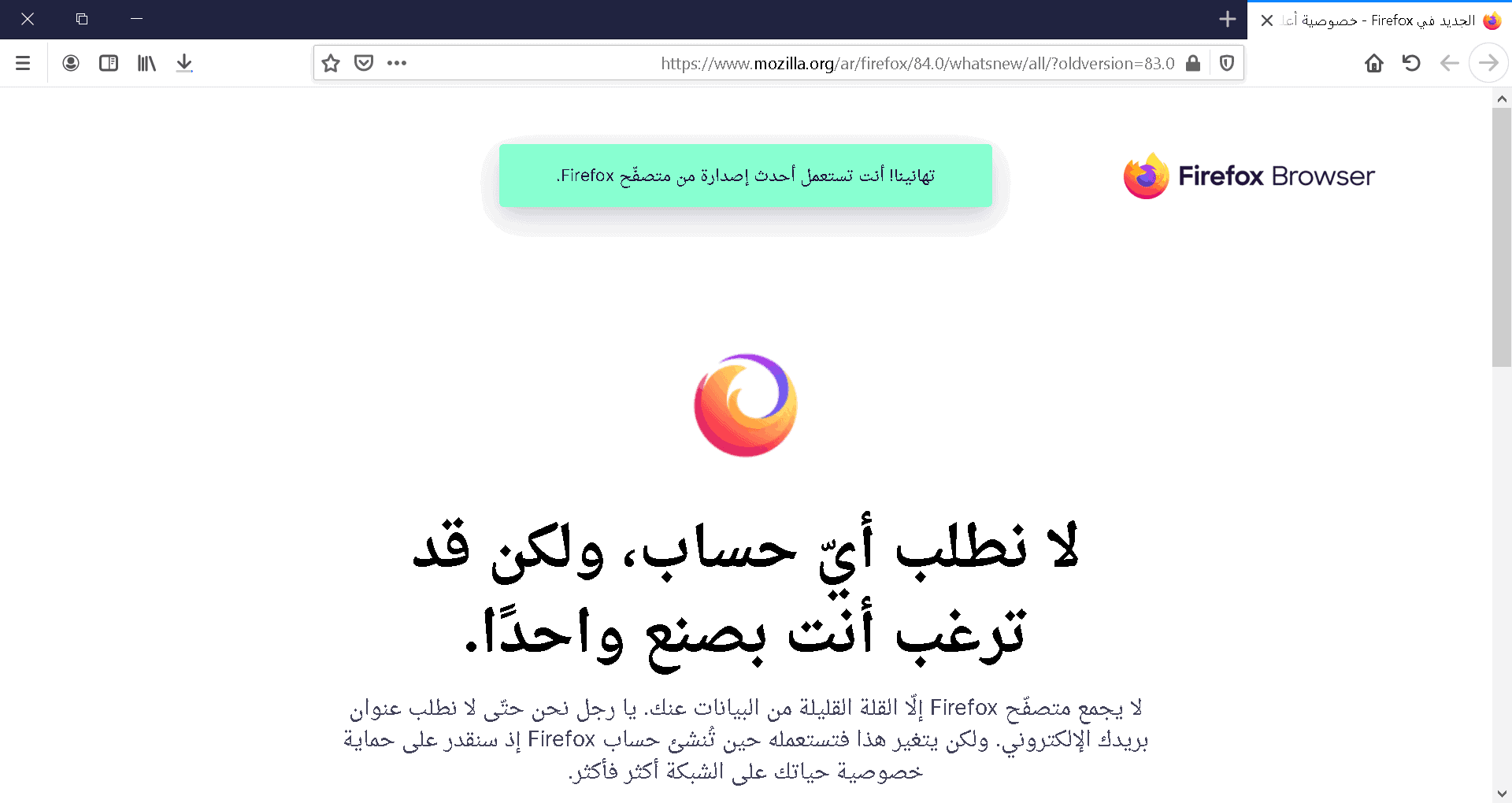 تحميل فايرفوكس للكمبيوتر عربي 32 بت - 64 بت Download Firefox Browser