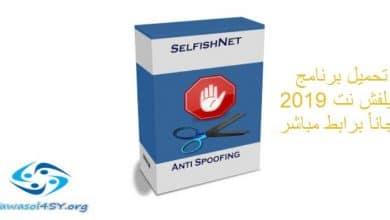 Photo of تحميل برنامج سيلفش نت SelfishNet 2019 برنامج تحكُّم في سرعة شبكة الإنترنت