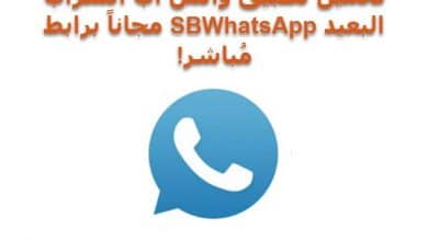Photo of تحميل السراب البعيد SB WhatApp 2019 واتس آب بلس احدث اصدار