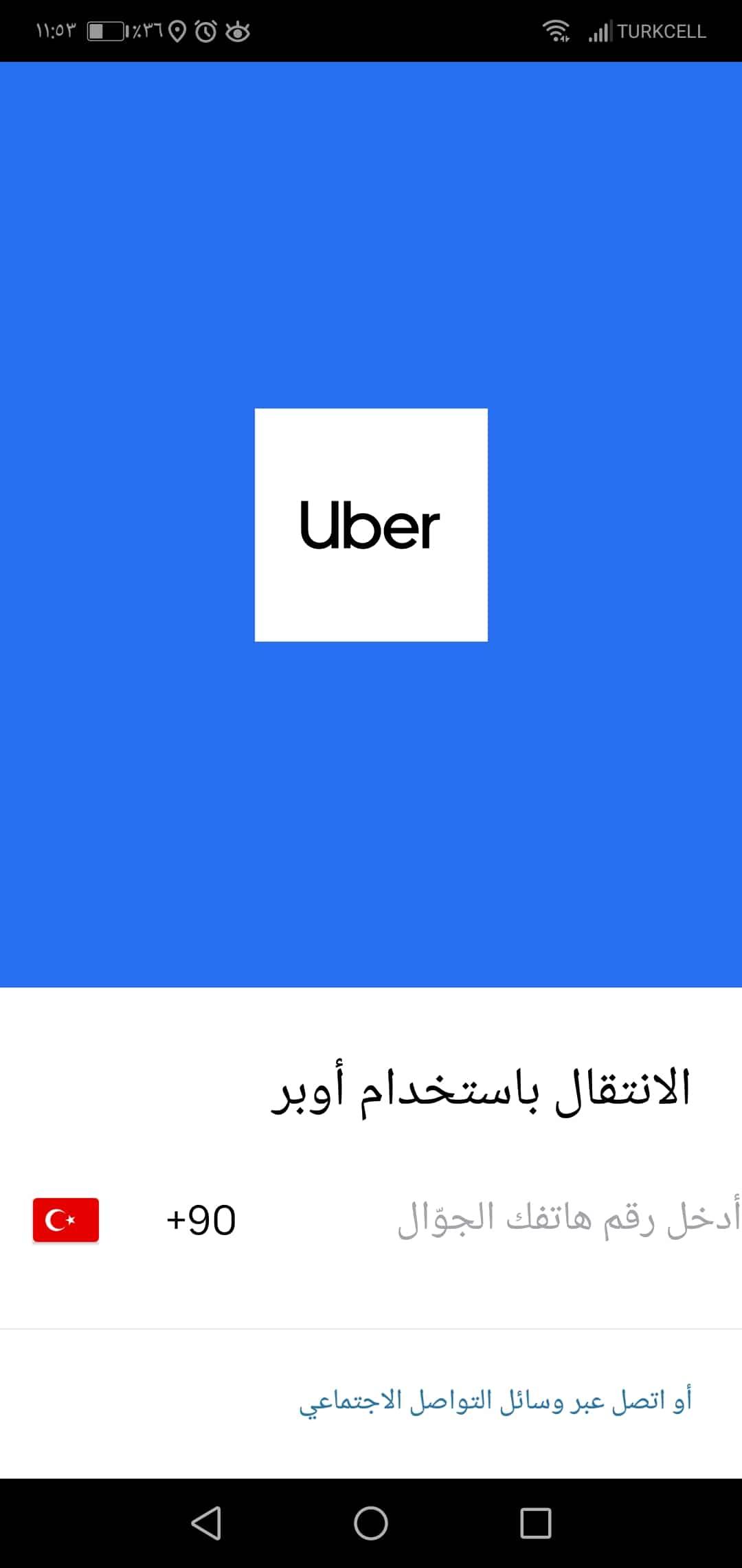 تحميل تطبيق أوبر uber mobile internet
