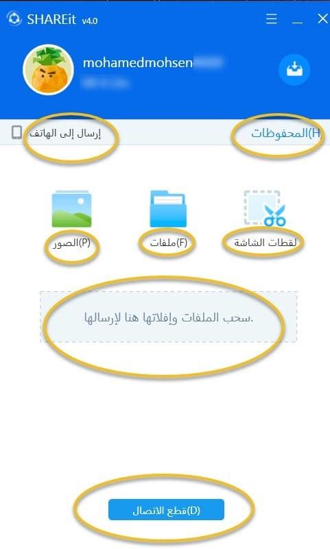 إمكانية مشاركة الملفات مع أكثر من شخص shareit for pc