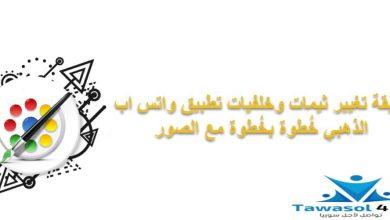 Photo of طريقة تغيير ثيمات وخلفيات واتس اب الذهبي خُطوة بخُطوة مع الصور