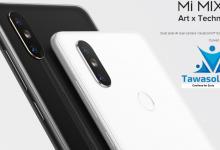 Photo of مواصفات وسعر شاومي مي ميكس 2 إس Xiaomi Mi Mix 2S