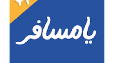 Photo of حجز رحلات الطيران والفنادق افضل الاسعار تحميل تطبيق يا مسافر Yamsafer مجاناً برابط مباشر