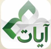 آيات - برنامج للقرآن الكريم صوت وصورة بدون انترنت Ayat Apk